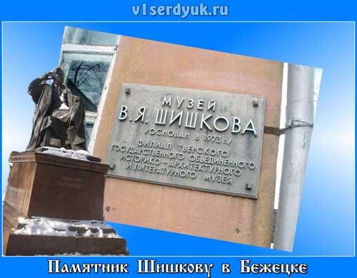 Памятник_писателю-земляку_в_Бежецке