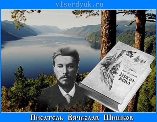 Прозаик_Вячеслав_Яковлевич_Шишков