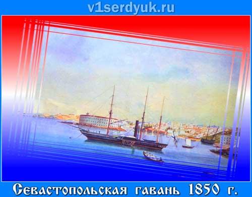 Вид_на_Севастопольскую_бухту