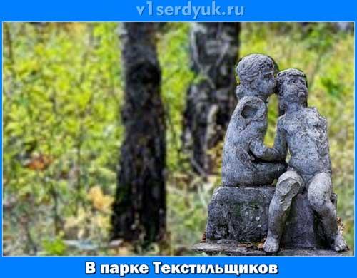 Старый_парк_Текстильщиков