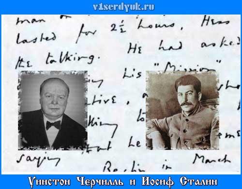 Премьер-министр_Англии_Черчилль_и_Верховный_Главнокомандующий_Сталин
