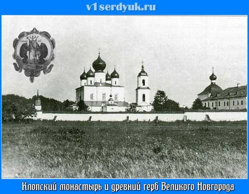 Монастырская_обитель_и_древний_герб_Великого_Новгорода