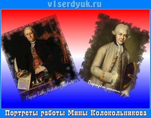 Портреты_работы_Мины_Лукича_Колокольникова