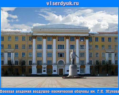 Военная_академия_воздушно_космической_обороны