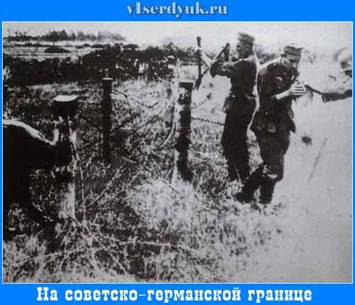 Советско_германская_граница