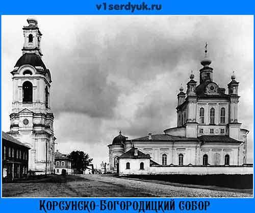 Величественный_Корсунско-Богородицкий_собор