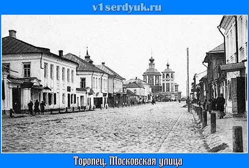 Торопец. Московская_улица