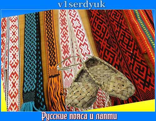 Пояс_и_лапти_элементы_русской_одежды