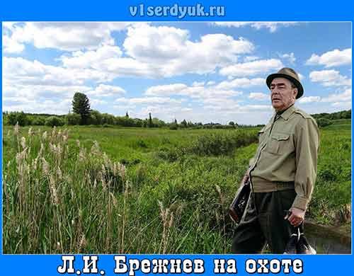Страстный_охотник_Леонид_Брежнев