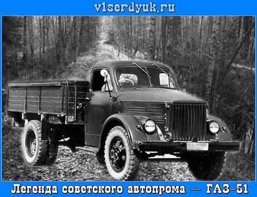 Автомашина_ГАЗ-51