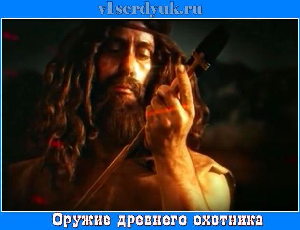 Охотник_каменного_века