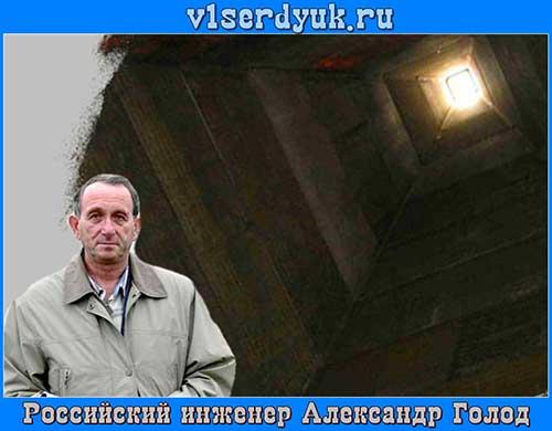 Инженер_Александр_Голод