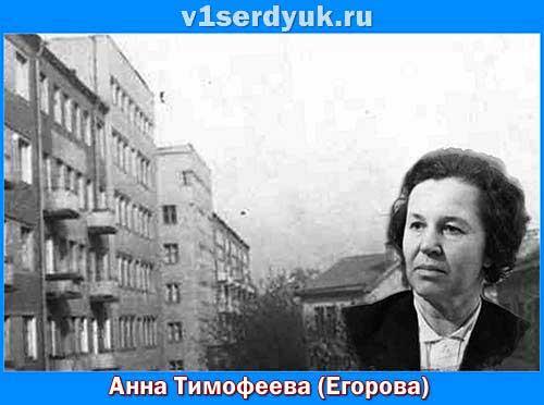 Анна_Тимофеева_в_Москве