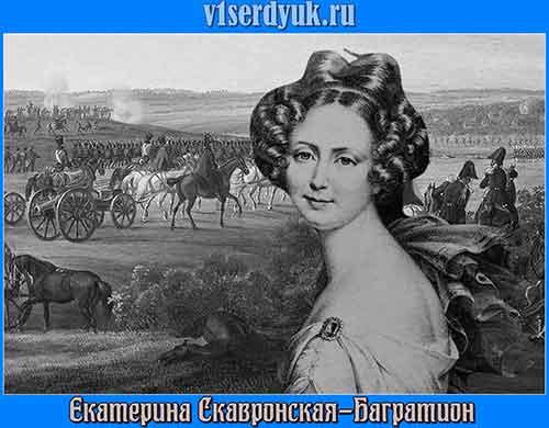 Супруга_князя_Багратиона