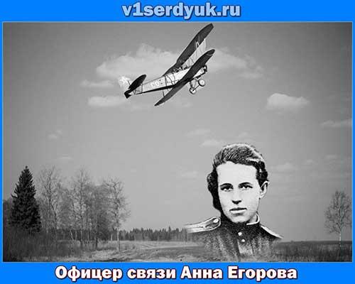 Офицер_связи_Анна_Егорова