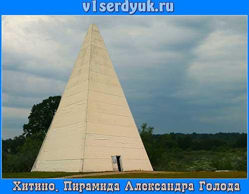 Пирамида_Голода_в_Хитино