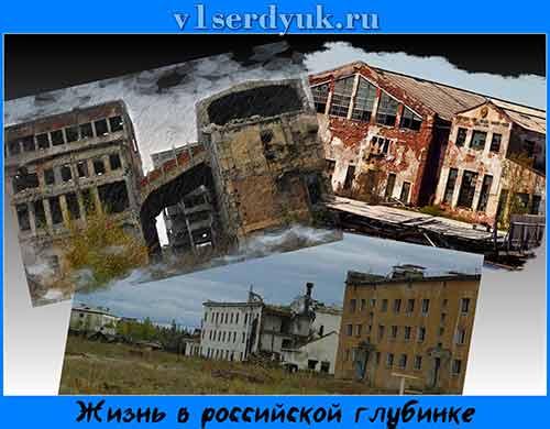 Фактическая_жизнь_в_провинциальных_городах.