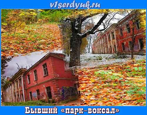 Старый_городской_парк-воксал