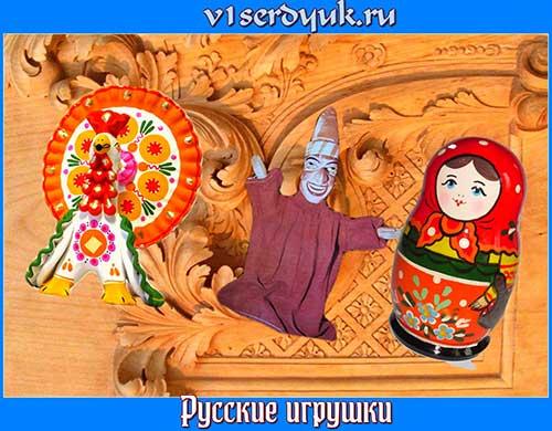 Известные_русские_игрушки