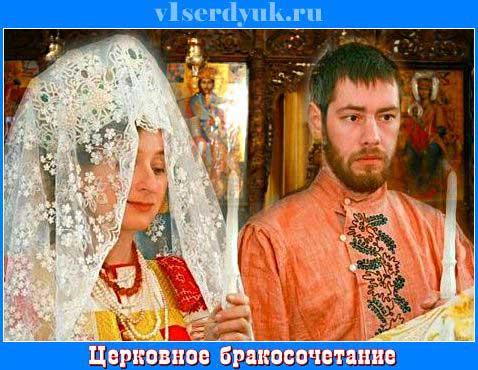 Церковное_бракосочетание