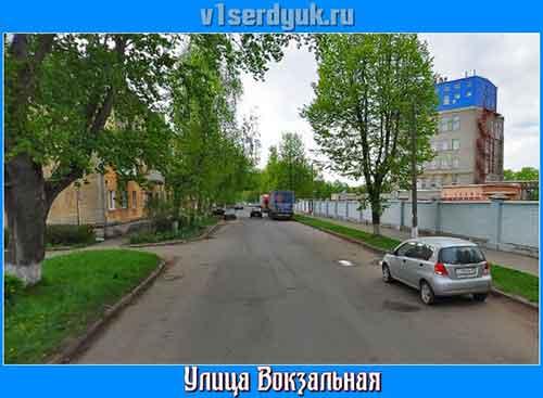 Улица Вокзальная в Твери