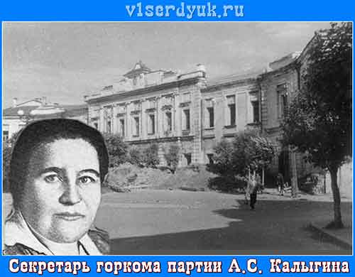 Первый_секретарь_горкома_партии_Анна_Калыгина