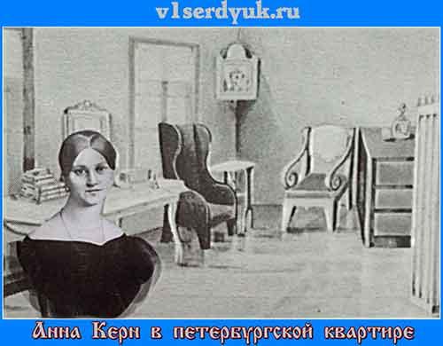 Анна_Керн_в_Петербурге