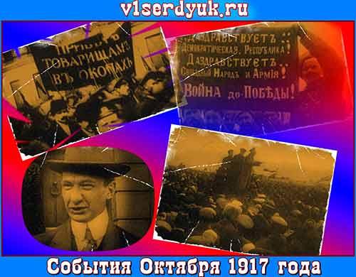 Великая_Октябрская_Социалистическая_революция_1917_года