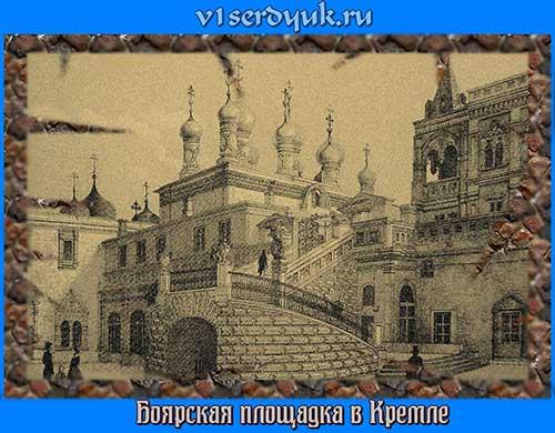 Площадка_для_бояр_в_Кремле