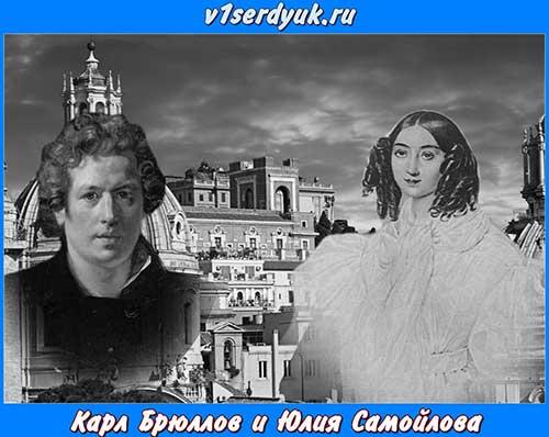 Художник_Брюллов_и_графиня_Самойлова