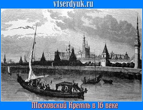 Московский_Кремль_в_16_веке