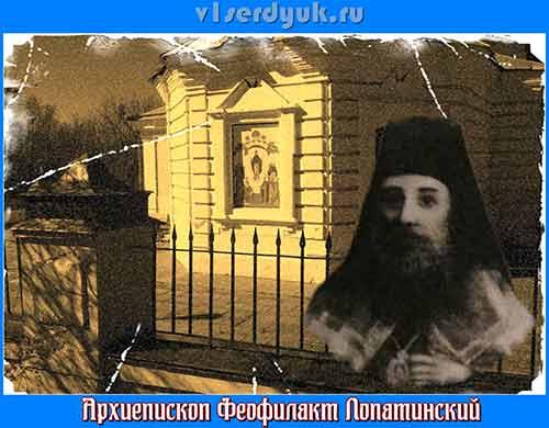Архиепископ_Тверской_и_Кашинский_Феофилакт_Лопатинский