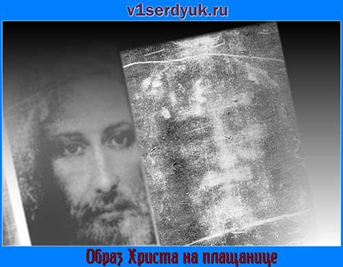 Нерукотворный_лик_Христа_на_туринской_плащанице