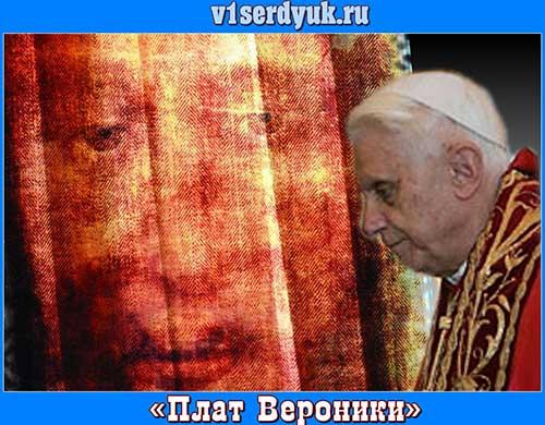 Нерукотворный_образ_Христа_на_платке_Вероники