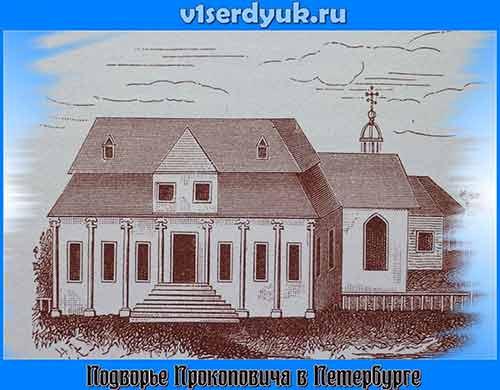 Место_проживания_Прокоповича