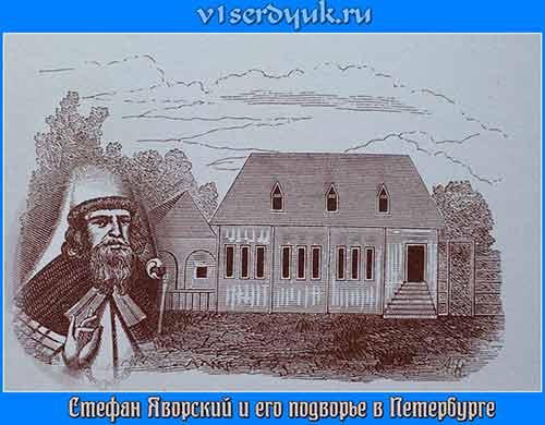 Президент_Синода_Стефан_Яворский