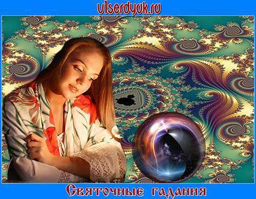 Гадание_на_Святках