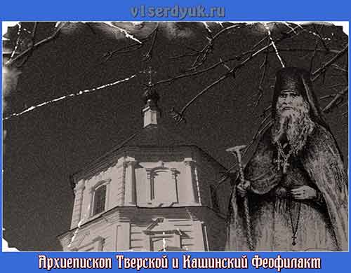 Архимандрит_Феофилакт
