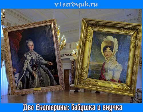 Екатерина 2_и_Екатерина_Павловна