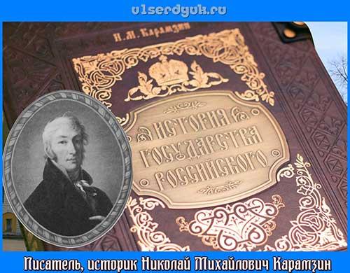 «История государства Российского» Карамзина