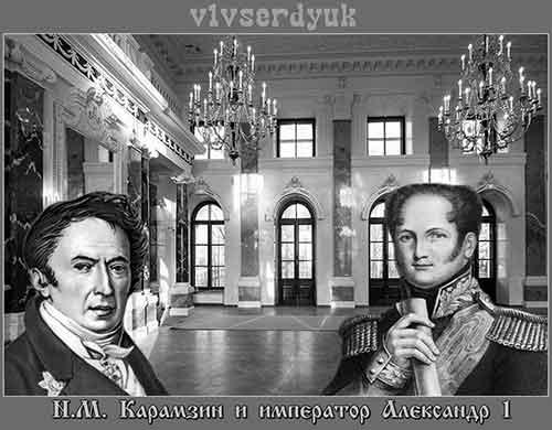 Диалог_историка_с_императором
