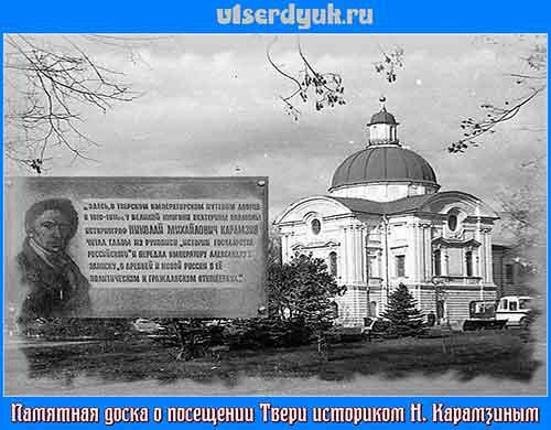 Мемориальная_доска_в_честь_посещения_Карамзиным_города_Твери