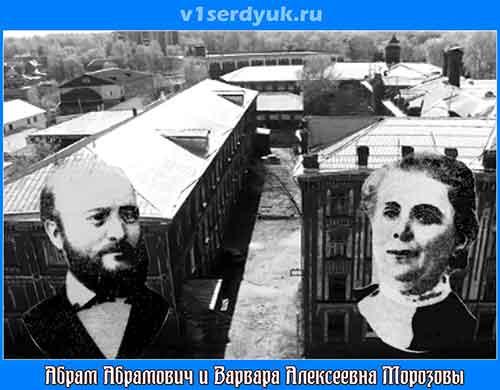 Абрам Морозов и его супруга Варвара