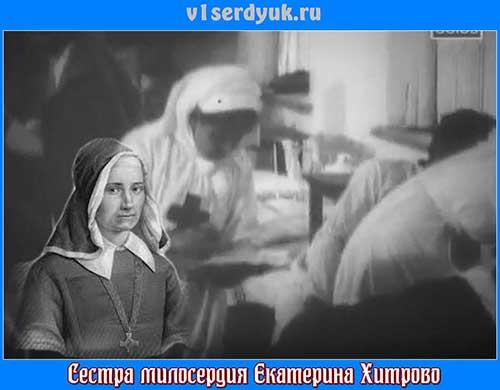 Настоятельница_общины_милосердия_Е.А. Хитрово