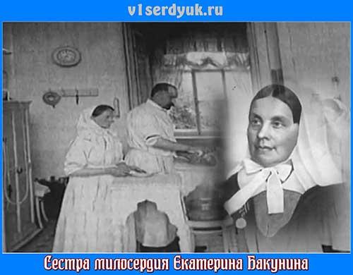 Сестра_милосердия_Екатерина_Бакунина