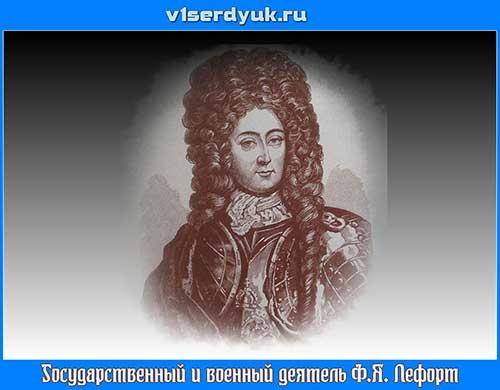 Соратник_Петра 1 — Франц_Лефорт