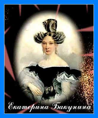 Барышня_Екатерина_Бакунина