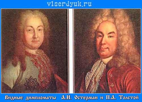 Соратники императора_известные_государственные_деятели_Остерман_и_Толстой