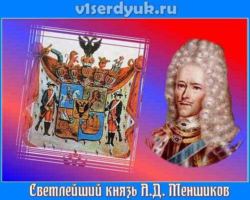 Русский_государственный_деятель_А. Меншиков