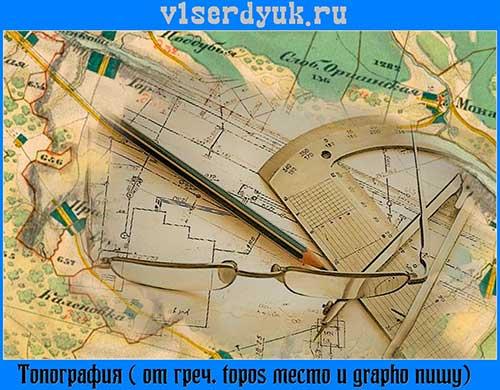 Что_такое_топография?